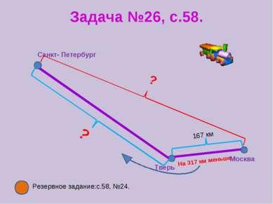 Задача №26, с.58. Санкт- Петербург Тверь Москва 167 км ? На 317 км меньше Рез...