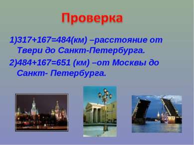 1)317+167=484(км) –расстояние от Твери до Санкт-Петербурга. 2)484+167=651 (км...