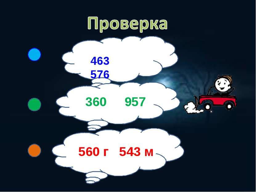 46344 463 576 444444пмнпгшр 360 957 560 г5605 560 г 543 м