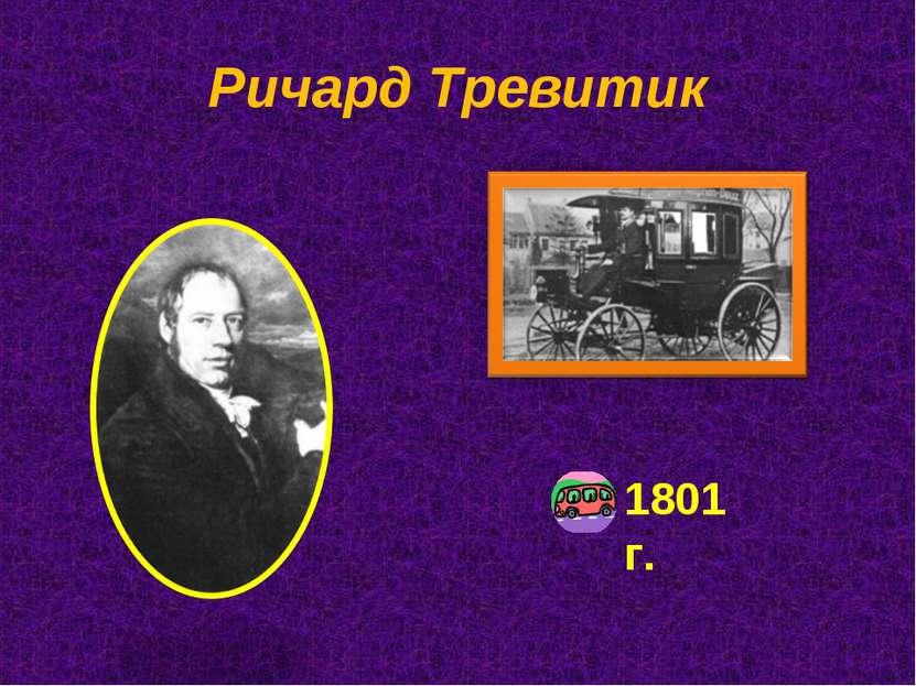 Ричард Тревитик 1801 г.