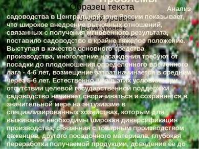 Проблемы Анализ садоводства в Центральной зоне России показывает, что широкое...