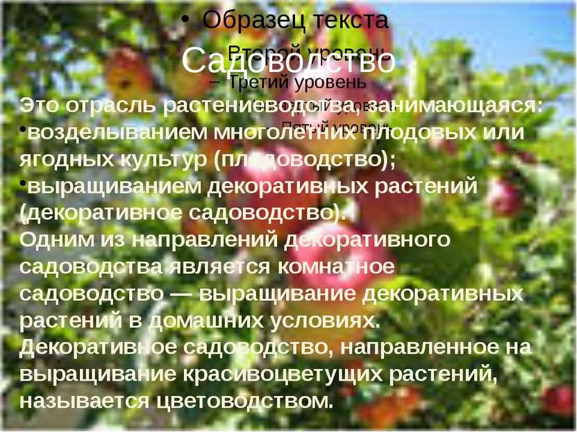 Садоводство Это отрасль растениеводства, занимающаяся: возделыванием многолет...
