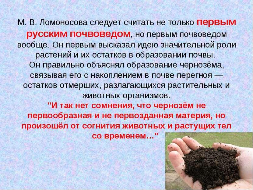 М. В. Ломоносова следует считать не только первым русским почвоведом, но перв...