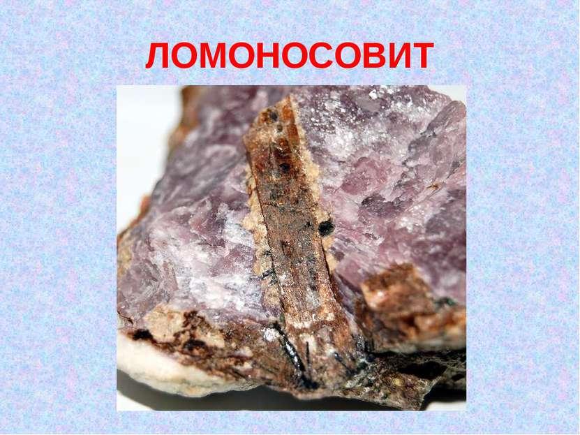 ЛОМОНОСОВИТ
