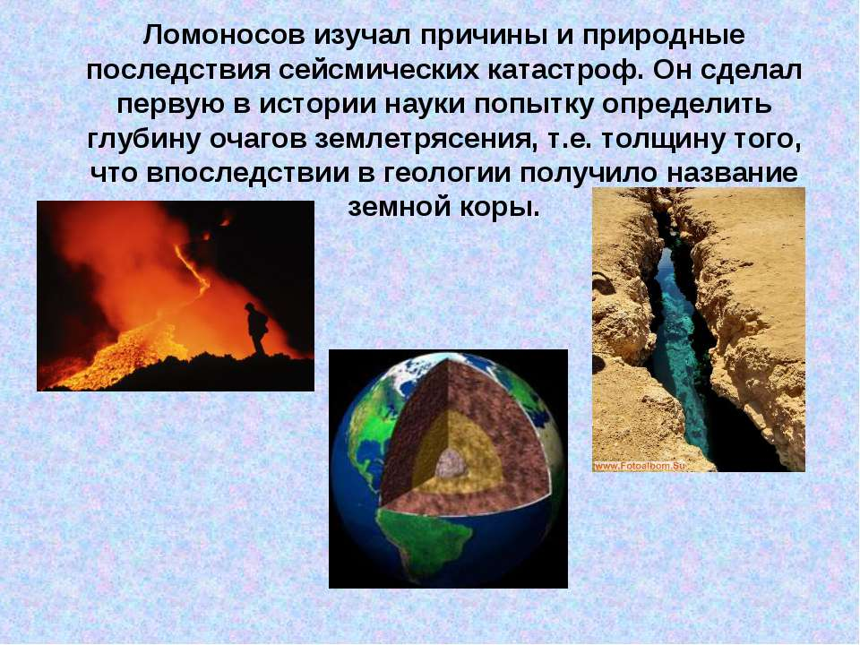 Ломоносов изучал причины и природные последствия сейсмических катастроф. Он с...
