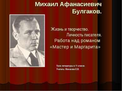 Михаил Афанасиевич Булгаков (1891-1940). Михаил Афанасиевич Булгаков. Жизнь и...