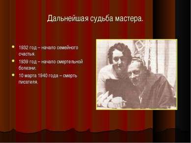 Дальнейшая судьба мастера. 1932 год – начало семейного счастья. 1939 год – на...