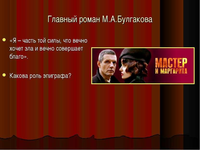 Главный роман М.А.Булгакова «Я – часть той силы, что вечно хочет зла и вечно ...
