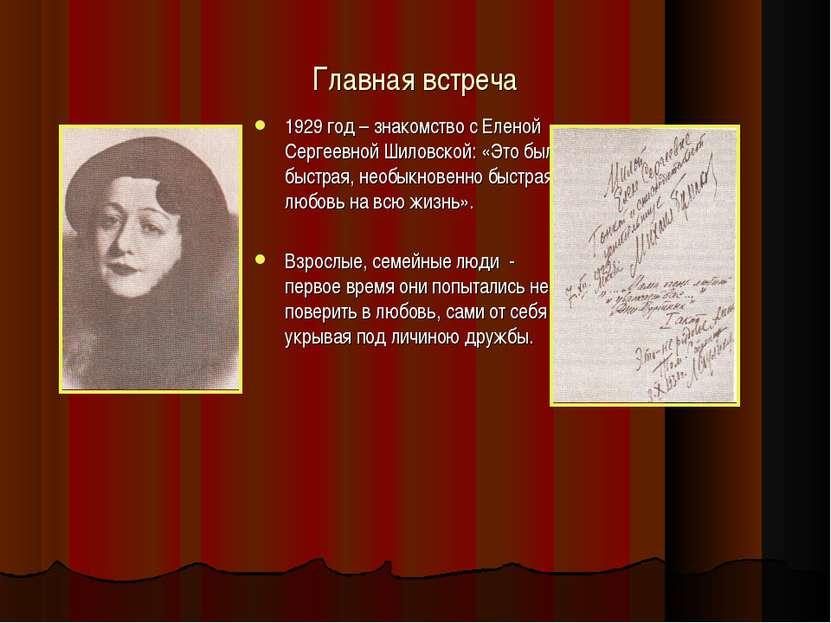 Главная встреча 1929 год – знакомство с Еленой Сергеевной Шиловской: «Это был...