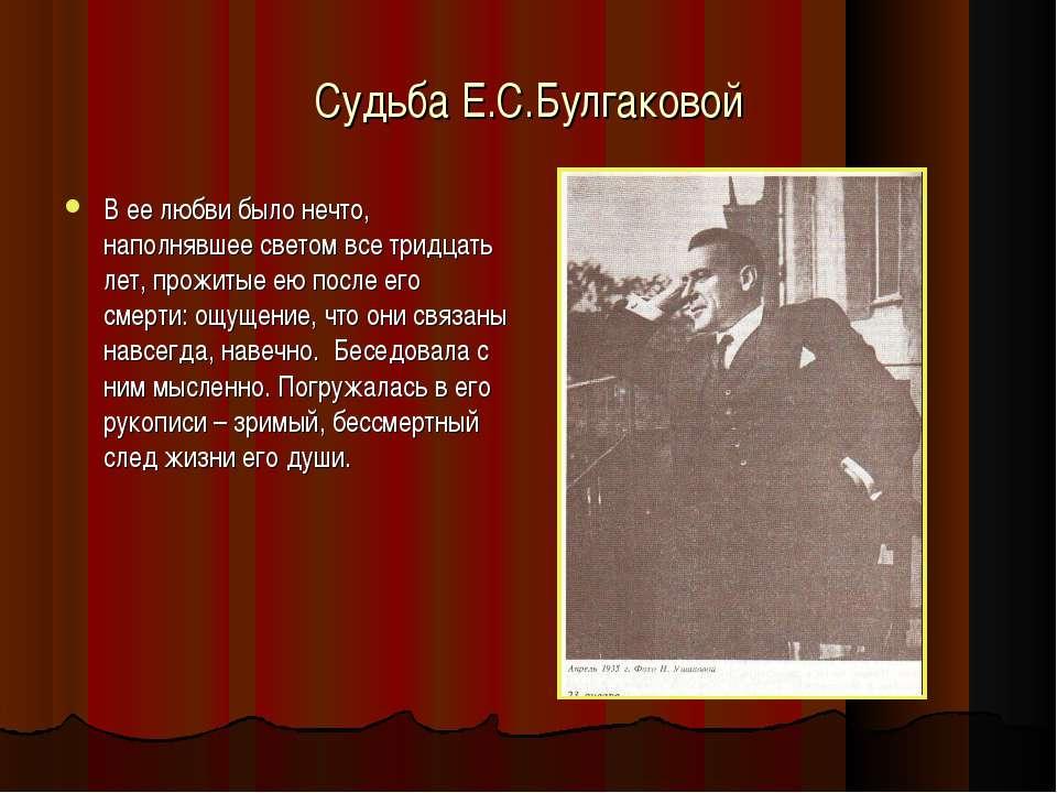 Судьба Е.С.Булгаковой В ее любви было нечто, наполнявшее светом все тридцать ...