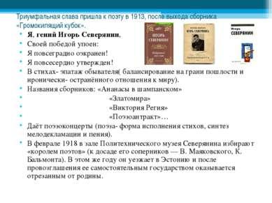 Триумфальная слава пришла к поэту в 1913, после выхода сборника «Громокипящий...