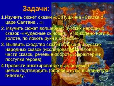 Задачи: 1.Изучить сюжет сказки А.С.Пушкина «Сказка о царе Салтане…»; 2. Изучи...