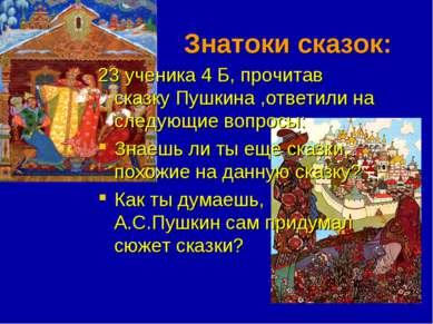 Знатоки сказок: 23 ученика 4 Б, прочитав сказку Пушкина ,ответили на следующи...
