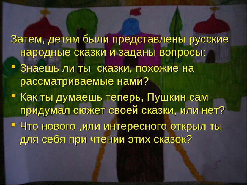 Затем, детям были представлены русские народные сказки и заданы вопросы: Знае...