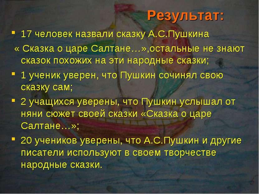 Результат: 17 человек назвали сказку А.С.Пушкина « Сказка о царе Салтане…»,ос...