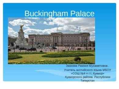Buckingham Palace Закиева Рамзия Мухаметовна , Учитель английского языка МБОУ...