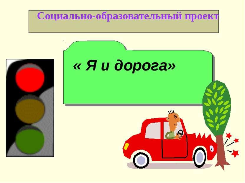 Социально-образовательный проект « Я и дорога»