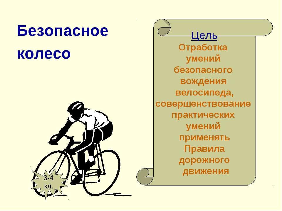 Безопасное колесо Цель Отработка умений безопасного вождения велосипеда, сове...