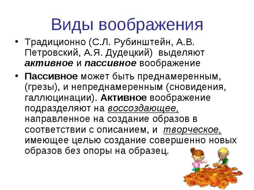 Виды воображения Традиционно (С.Л. Рубинштейн, А.В. Петровский, А.Я. Дудецкий...