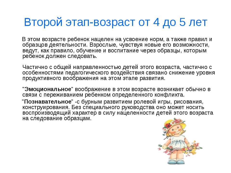 Второй этап-возраст от 4 до 5 лет В этом возрасте ребенок нацелен на усвоение...