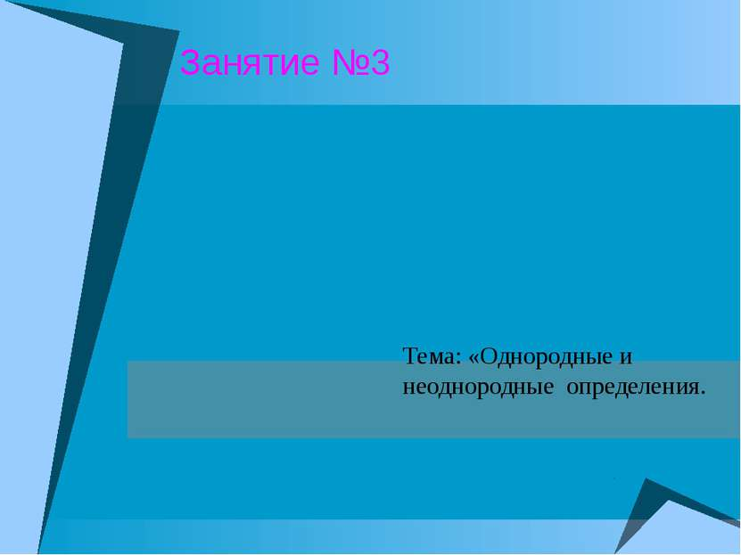 Занятие №3 Тема: «Однородные и неоднородные определения.