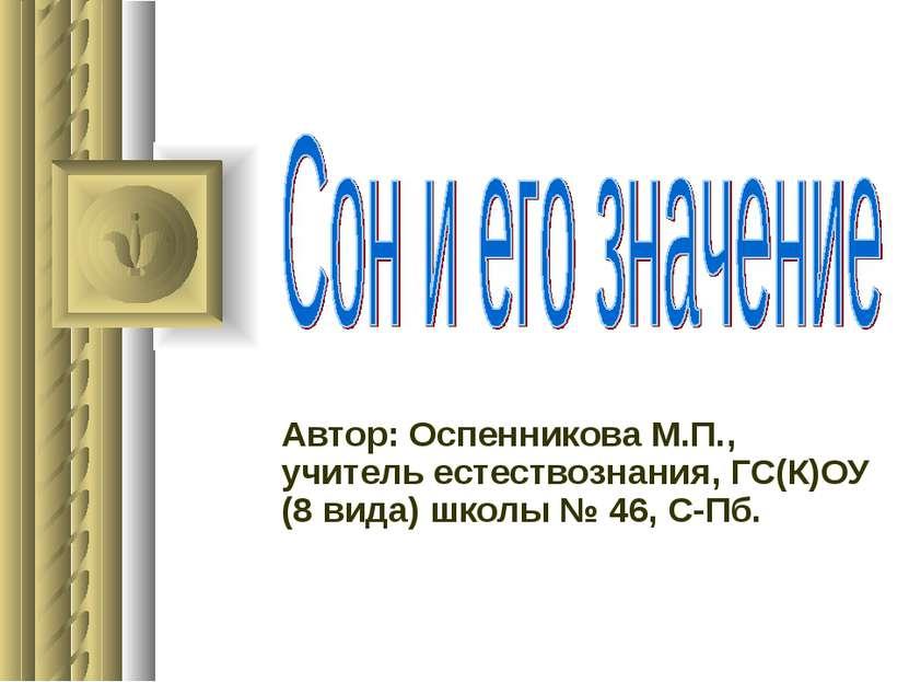 Автор: Оспенникова М.П., учитель естествознания, ГС(К)ОУ (8 вида) школы № 46,...