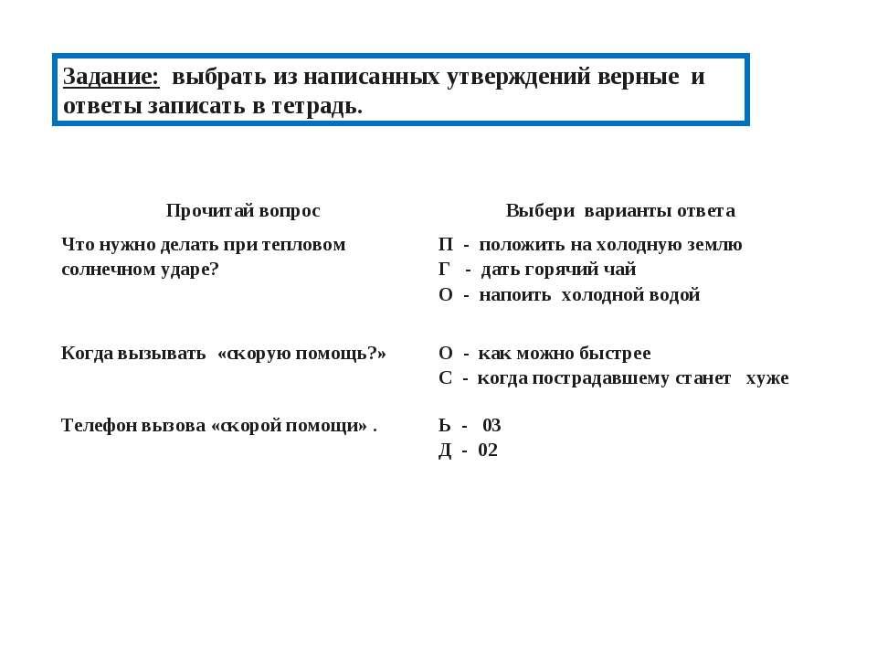 Задание: выбрать из написанных утверждений верные и ответы записать в тетрадь...