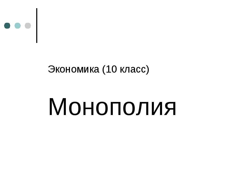 Экономика (10 класс) Монополия