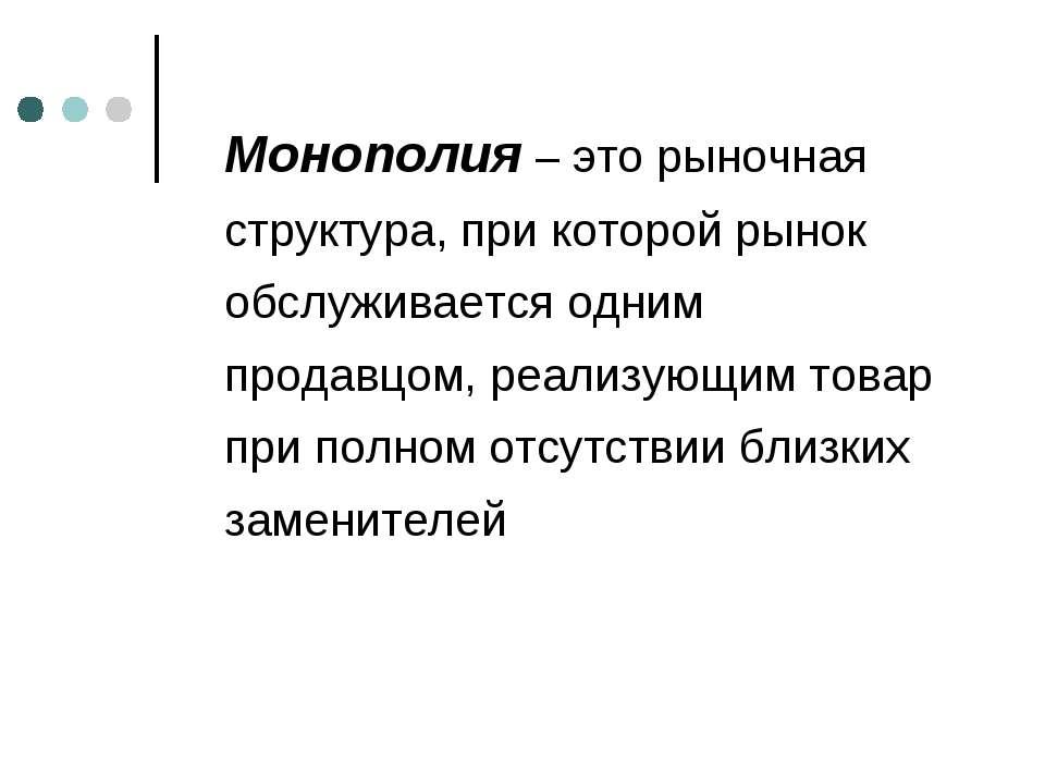 Монополия – это рыночная структура, при которой рынок обслуживается одним про...