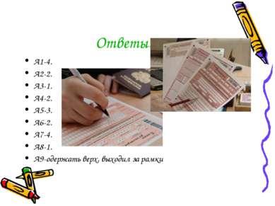 Ответы: А1-4. А2-2. А3-1. А4-2. А5-3. А6-2. А7-4. А8-1. А9-одержать верх, вых...