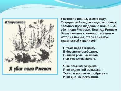 Уже после войны, в 1945 году, Твардовский создает одно из самых сильных произ...
