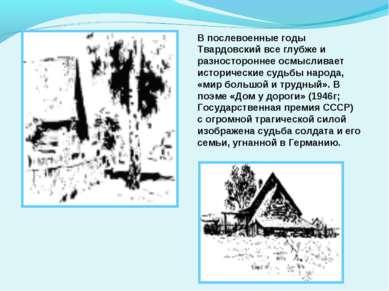 В послевоенные годы Твардовский все глубже и разностороннее осмысливает истор...