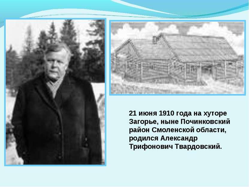 21 июня 1910 года на хуторе Загорье, ныне Починковский район Смоленской облас...