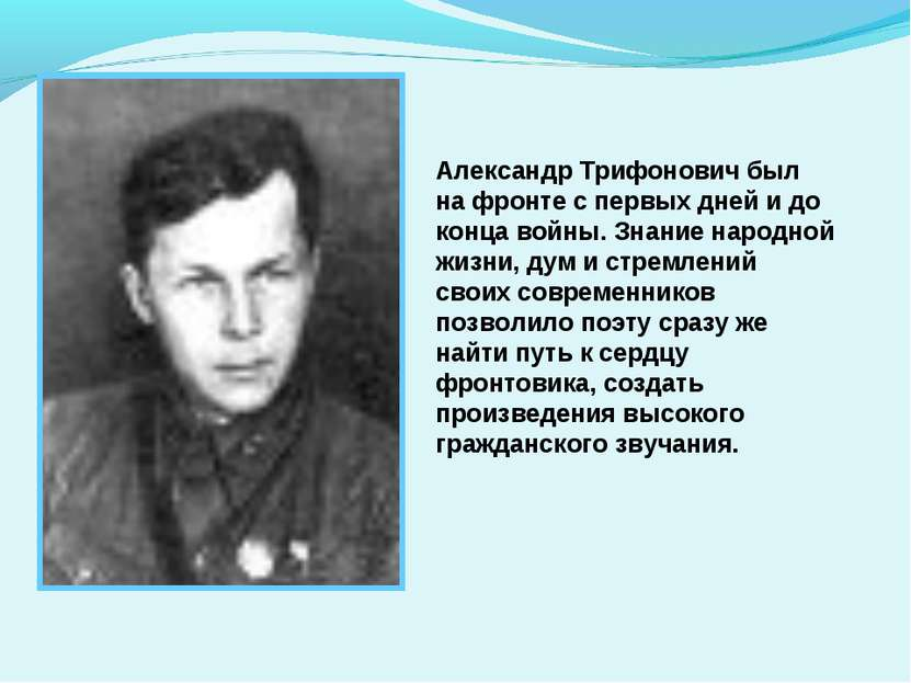 Александр Трифонович был на фронте с первых дней и до конца войны. Знание нар...
