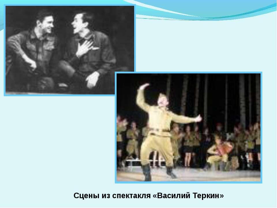 Сцены из спектакля «Василий Теркин»