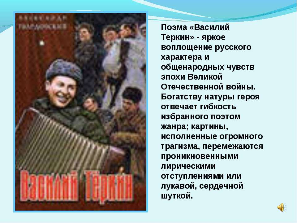 Поэма «Василий Теркин» - яркое воплощение русского характера и общенародных ч...