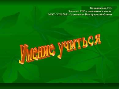 Камышанова Т.В. Завуч по УВР в начальных классах МОУ СОШ №3 г.Суровикино Волг...
