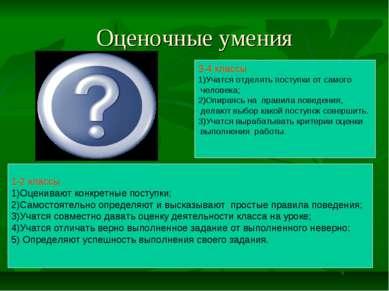 Оценочные умения 3-4 классы 1)Учатся отделять поступки от самого человека; 2)...