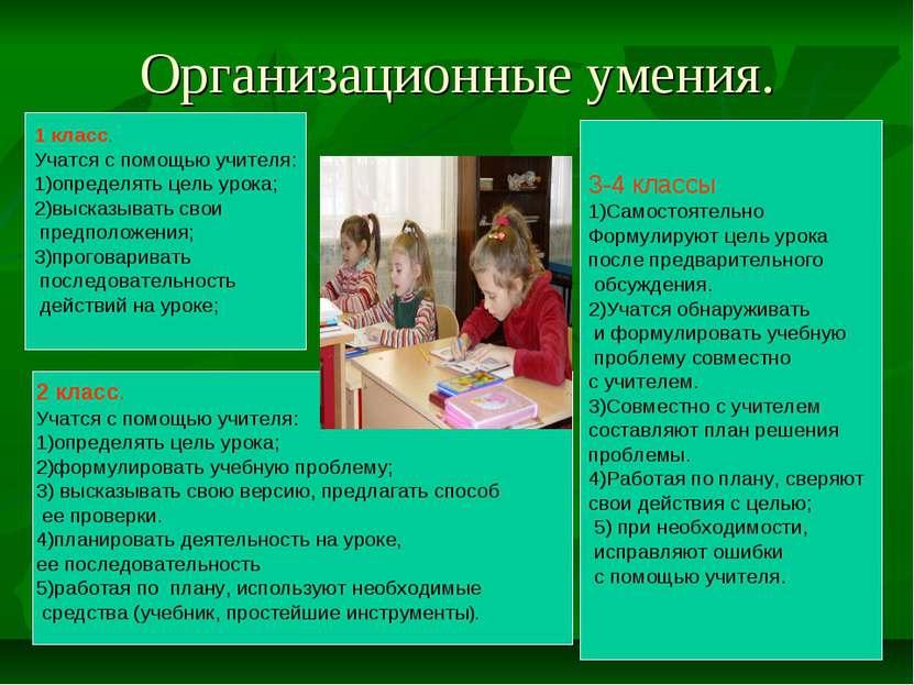 Организационные умения. 1 класс. Учатся с помощью учителя: 1)определять цель ...