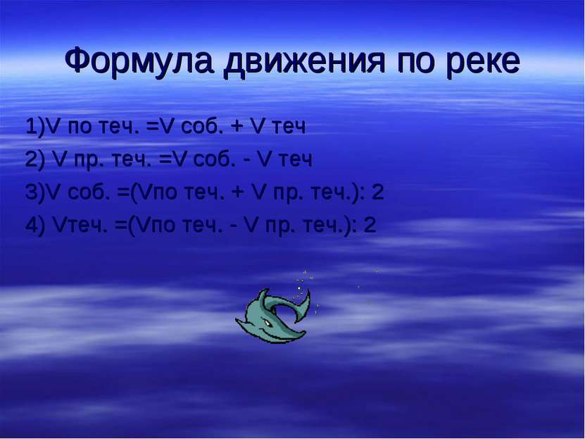 Формула движения по реке 1)V по теч. =V соб. + V теч 2) V пр. теч. =V соб. - ...