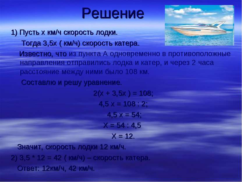 Решение 1) Пусть х км/ч скорость лодки. Тогда 3,5х ( км/ч) скорость катера. И...