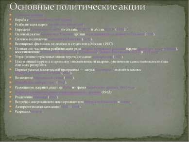 Освоение целины. Борьба скультом личности Сталина Реабилитация жертвсталинс...