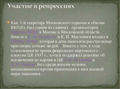 Как 1-й секретарь Московского горкома и обкома ВКП(б), был одним из главных[9...