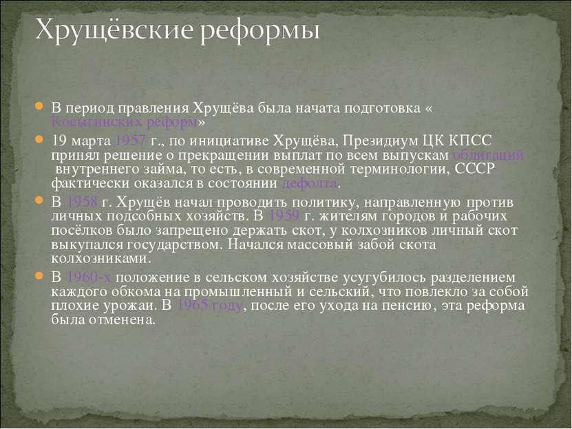 В период правления Хрущёва была начата подготовка «Косыгинских реформ» 19 ма...