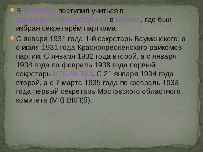В1929 годупоступил учиться вПромышленную академиювМоскве, где был избран...