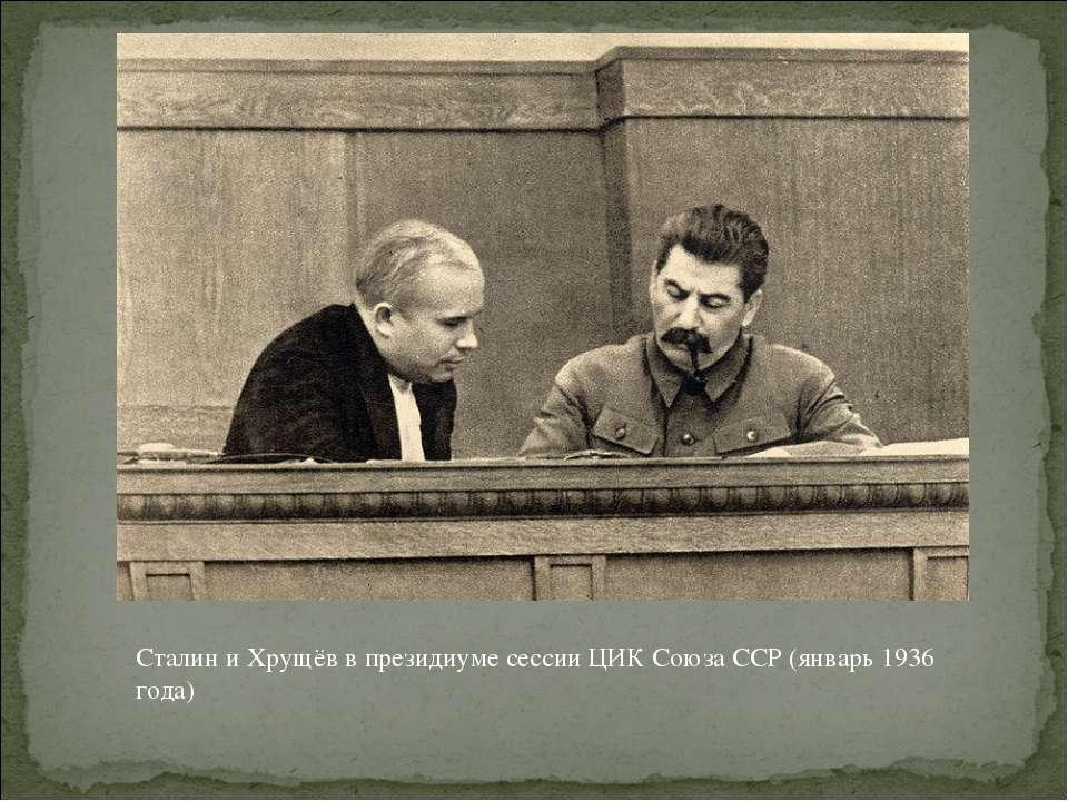 Сталин и Хрущёв в президиуме сессии ЦИК Союза ССР (январь 1936 года)
