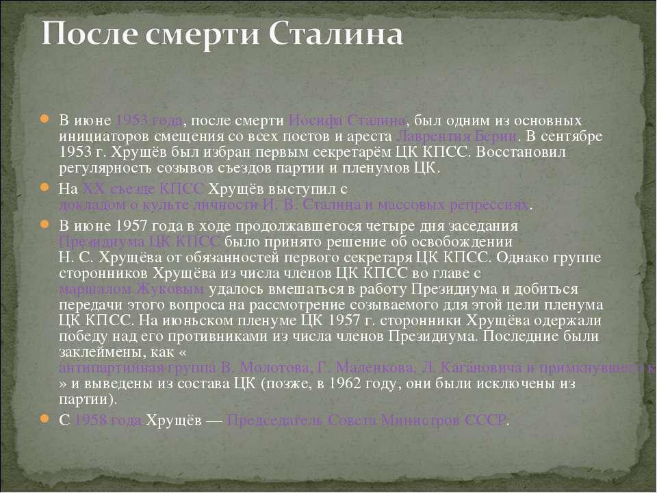 В июне1953 года, после смертиИосифа Сталина, был одним из основных инициато...