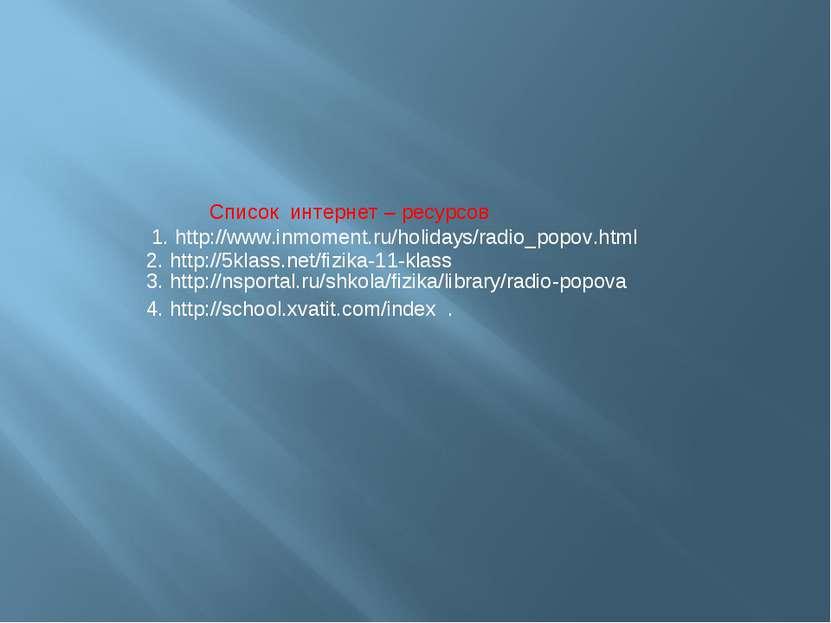 2. http://5klass.net/fizika-11-klass