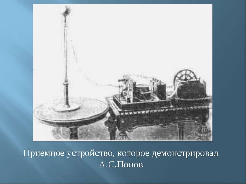 Приемное устройство, которое демонстрировал А.С.Попов