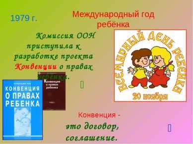 Международный год ребёнка 1979 г. Комиссия ООН приступила к разработке проект...